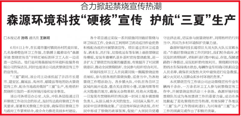 """""""硬核""""宣传护航""""三夏""""生产   森源环境科技禁烧工作引发省级党媒关注"""