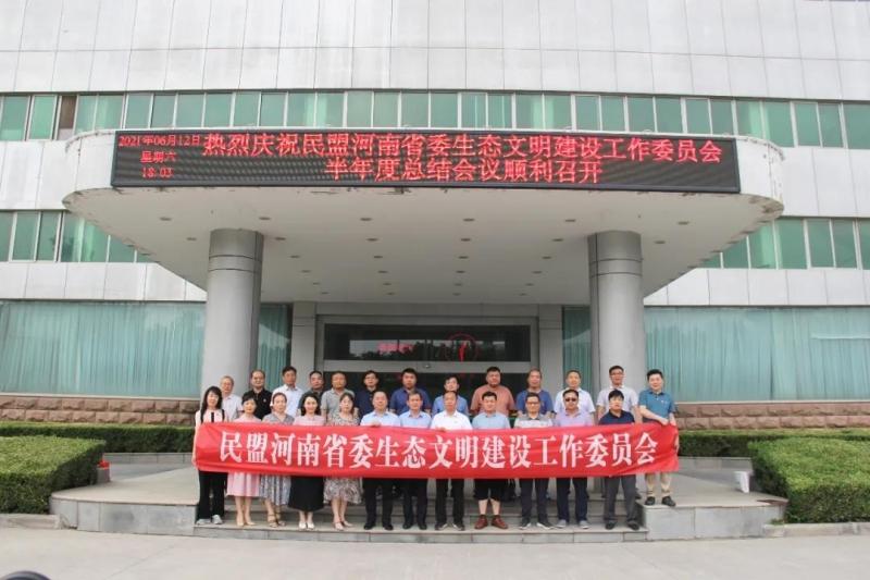 民盟河南省委生态文明建设工作委员会主题教育活动暨表彰大会在森源集团圆满召开