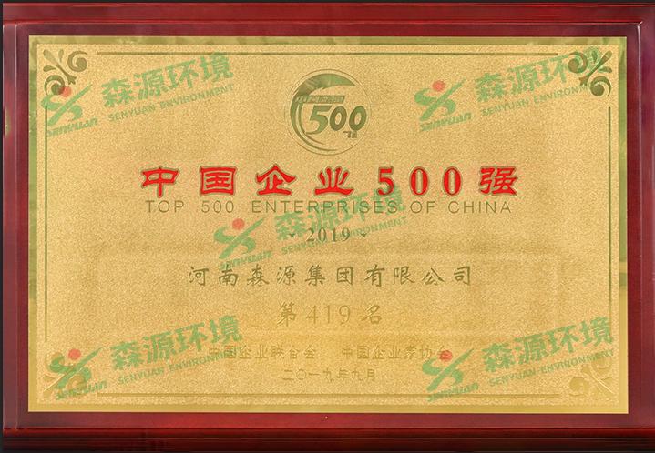 2019中国企业500强419名