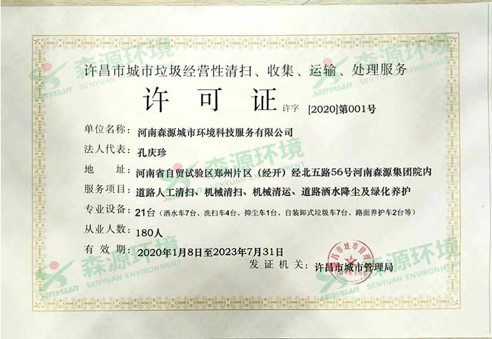 2020许昌市城市垃圾服务