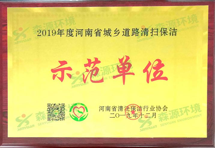 2019河南示范单位