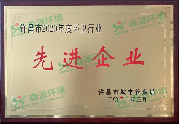 许昌市2020年度环卫行业先进企业