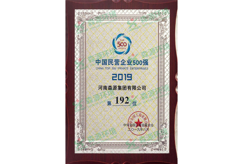 2019中国民营企业500强192位