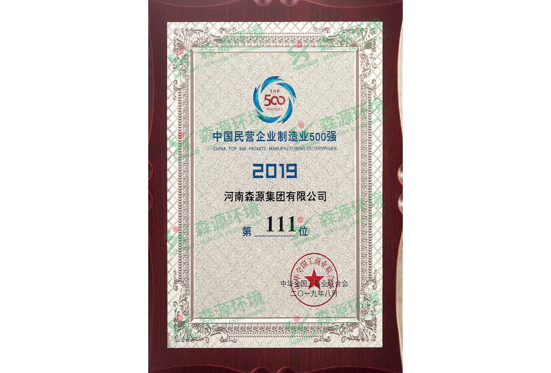 2019中国民营企业制造业500强111位
