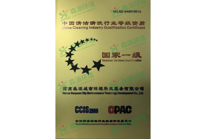 国家一级中国清洁清洗行业等级资质